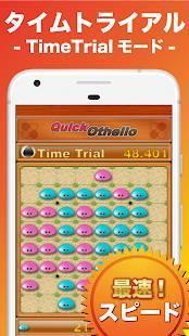 Androidアプリ「爆速 オセロ - Quick Othello - 無料の公式オセロ」のスクリーンショット 4枚目