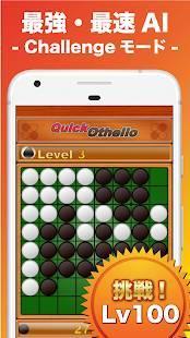 Androidアプリ「爆速 オセロ - Quick Othello - 無料の公式オセロ」のスクリーンショット 2枚目