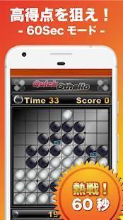 Androidアプリ「爆速 オセロ - Quick Othello - 無料の公式オセロ」のスクリーンショット 3枚目