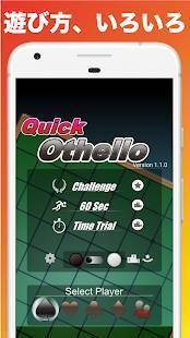 Androidアプリ「爆速 オセロ - Quick Othello - 無料の公式オセロ」のスクリーンショット 1枚目