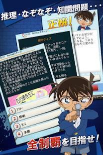 Androidアプリ「日本全国コナン君に挑戦◆推理クイズ&すごろくRPG」のスクリーンショット 3枚目