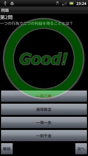 Androidアプリ「頭鍛 -ず〜たん- FREE」のスクリーンショット 2枚目