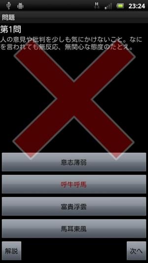 Androidアプリ「頭鍛 -ず〜たん- FREE」のスクリーンショット 3枚目
