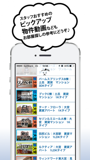 Androidアプリ「ぷる太の賃貸2 東京・埼玉・横浜の賃貸情報」のスクリーンショット 5枚目