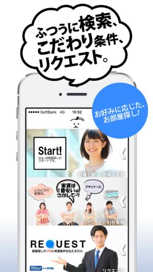 Androidアプリ「ぷる太の賃貸2 東京・埼玉・横浜の賃貸情報」のスクリーンショット 1枚目