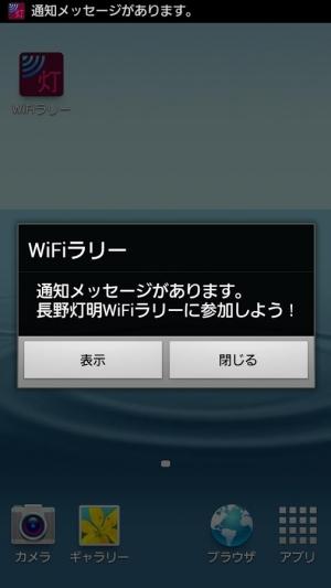 Androidアプリ「WiFiラリー」のスクリーンショット 2枚目