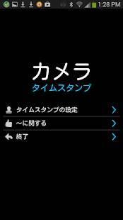 Androidアプリ「カメラタイムスタンプ」のスクリーンショット 1枚目