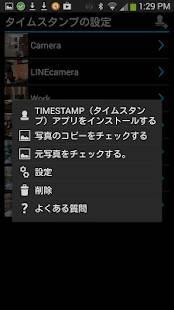 Androidアプリ「カメラタイムスタンプ」のスクリーンショット 5枚目