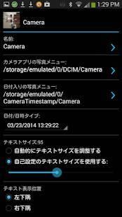 Androidアプリ「カメラタイムスタンプ」のスクリーンショット 3枚目
