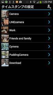 Androidアプリ「カメラタイムスタンプ」のスクリーンショット 4枚目