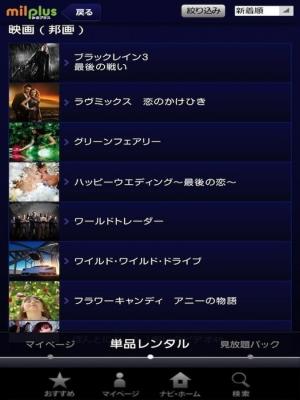 Androidアプリ「みるプラス」のスクリーンショット 2枚目
