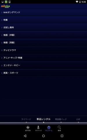 Androidアプリ「みるプラス」のスクリーンショット 3枚目