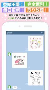 Androidアプリ「無料スタンプ使い放題★スタンプ@DECOR」のスクリーンショット 2枚目