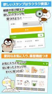 Androidアプリ「無料スタンプ使い放題★スタンプ@DECOR」のスクリーンショット 5枚目