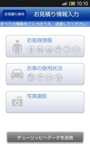 Androidアプリ「Z-Gate(自動車保険の無料見積りや安全情報の提供)」のスクリーンショット 2枚目