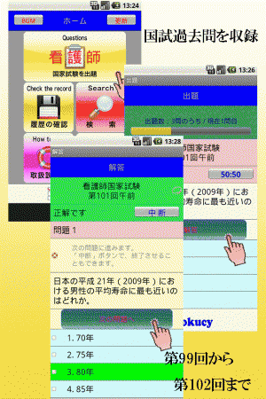 Androidアプリ「kokucy看護師国家試験」のスクリーンショット 3枚目