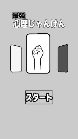 Androidアプリ「最強心理じゃんけん」のスクリーンショット 1枚目