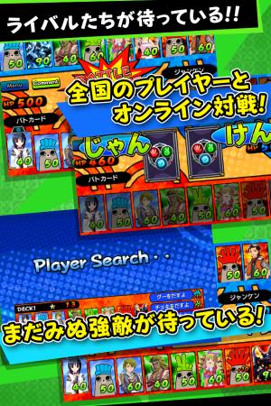 Androidアプリ「ジャンケンバトカード」のスクリーンショット 5枚目