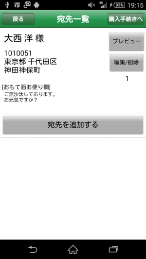 Androidアプリ「投函しま~す」のスクリーンショット 5枚目