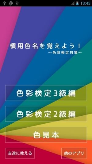 Androidアプリ「慣用色名を覚えよう!~色彩検定対策~」のスクリーンショット 1枚目
