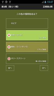 Androidアプリ「慣用色名を覚えよう!~色彩検定対策~」のスクリーンショット 2枚目