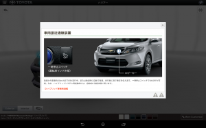 Androidアプリ「HARRIER Mobile Manual」のスクリーンショット 2枚目