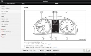 Androidアプリ「HARRIER Mobile Manual」のスクリーンショット 4枚目