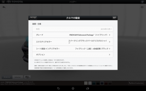 Androidアプリ「HARRIER Mobile Manual」のスクリーンショット 3枚目