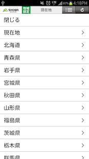 Androidアプリ「熱中症アプリ」のスクリーンショット 2枚目