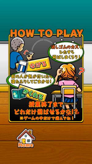 Androidアプリ「けしカスとばし」のスクリーンショット 5枚目
