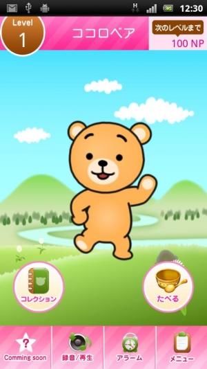 Androidアプリ「ココロベア」のスクリーンショット 1枚目