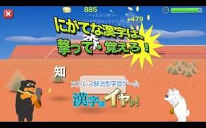 Androidアプリ「ストレス解消型学習ゲーム 漢字はイヤッ![無料版]」のスクリーンショット 4枚目