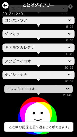 Androidアプリ「OoA(オーア)」のスクリーンショット 5枚目