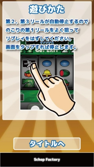 Androidアプリ「リプレイはずし」のスクリーンショット 2枚目