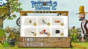 Androidアプリ「ペットソンのからくり2」のスクリーンショット 1枚目