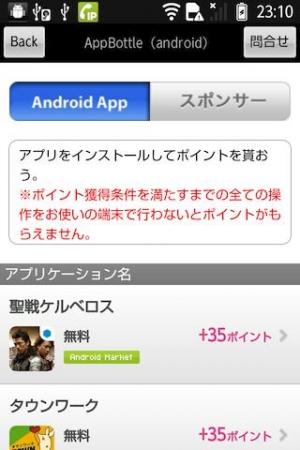 Androidアプリ「すぐ稼げる!AppBottleプレゼント」のスクリーンショット 3枚目