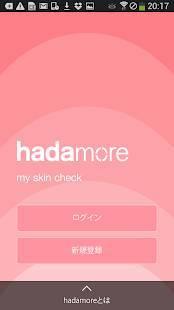 Androidアプリ「hada more(ハダモア)」のスクリーンショット 1枚目