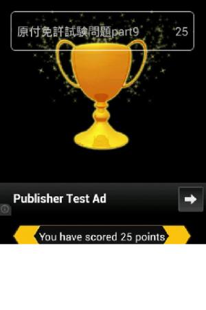 Androidアプリ「無料500問原付免許試験問題集」のスクリーンショット 4枚目