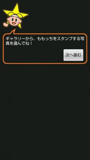 Androidアプリ「ももっちスタンプ」のスクリーンショット 5枚目