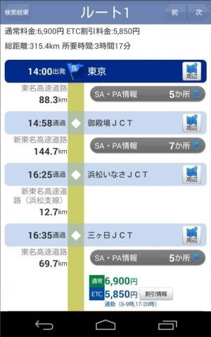 Androidアプリ「ドライブコンパスアプリ」のスクリーンショット 4枚目