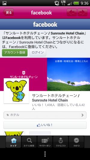 Androidアプリ「サンルートホテルチェーン」のスクリーンショット 5枚目