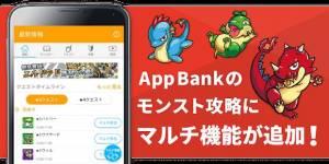 Androidアプリ「モンスト攻略&マルチ掲示板」のスクリーンショット 1枚目