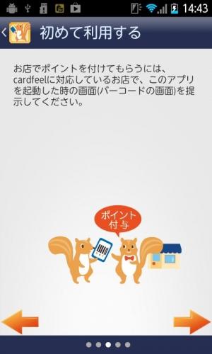 Androidアプリ「Cardfeel - ショップカード ポイントカード」のスクリーンショット 4枚目