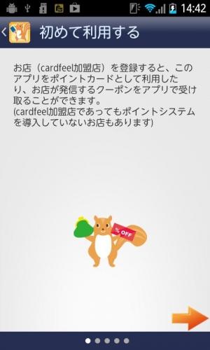 Androidアプリ「Cardfeel - ショップカード ポイントカード」のスクリーンショット 2枚目