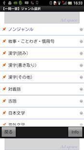 Androidアプリ「国語力クイズ 4500問〜 無料国語学習アプリの決定版」のスクリーンショット 1枚目
