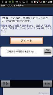 Androidアプリ「国語力クイズ 4500問〜 無料国語学習アプリの決定版」のスクリーンショット 2枚目