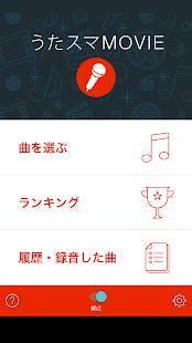 Androidアプリ「採点カラオケ歌い放題 - うたスマ Movie」のスクリーンショット 3枚目