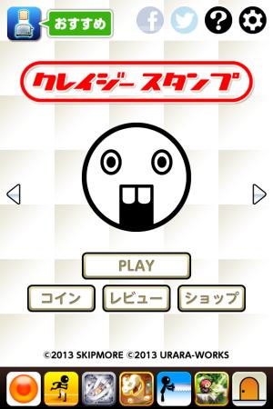 Androidアプリ「クレイジースタンプ」のスクリーンショット 3枚目