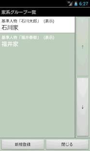 Androidアプリ「家系図アプリ 親戚まっぷN」のスクリーンショット 2枚目