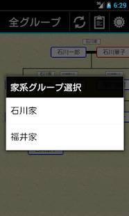 Androidアプリ「家系図アプリ 親戚まっぷN」のスクリーンショット 4枚目